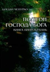 Богдан Чепурко - Полігон господа Бога