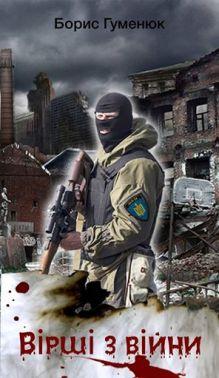 Борис Гуменюк - Вірші з війни