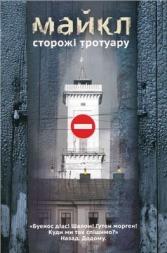 Мйкл - Сторожі тротуарів