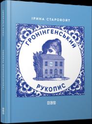Ірина Старовойт - Гронінгенський рукопис