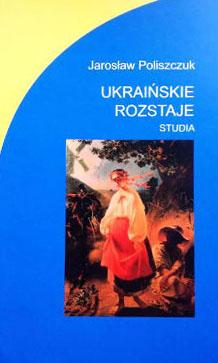 Ярослав Поліщук «Ukraińskie rozstaje»