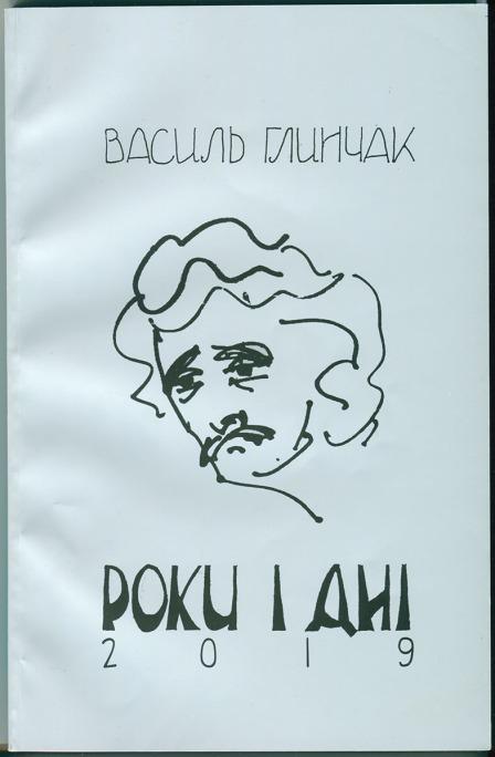 Василь Глинчак - Роки і дні 2019 (front)